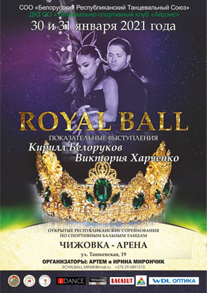 Royal Ball – 2021