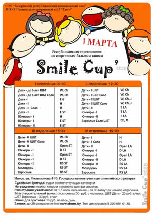 Smile Cup – 2020