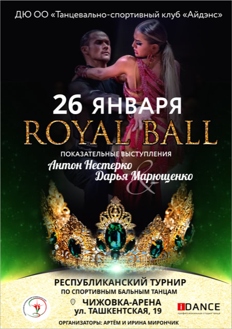 Royal Ball – 2019