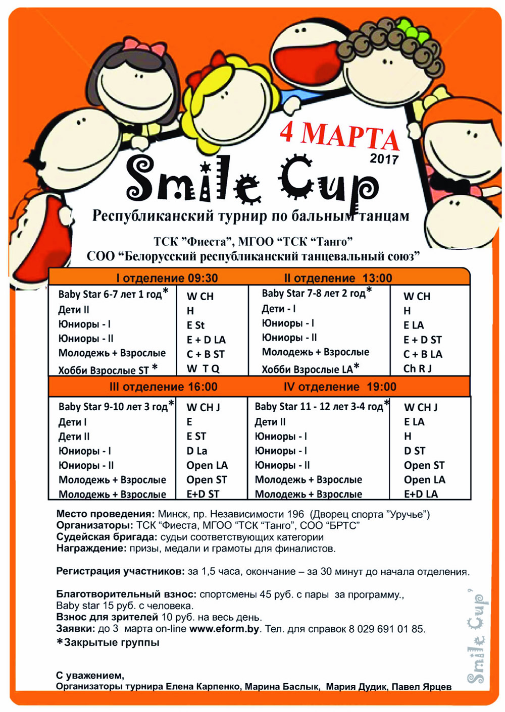 Smile Cup – 2017