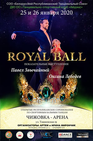 Royal Ball – 2020