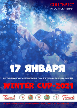 Winter Cup – 2021