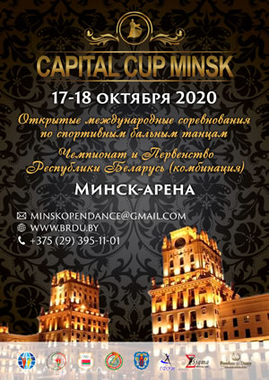 Capital Cup Minsk – 2020