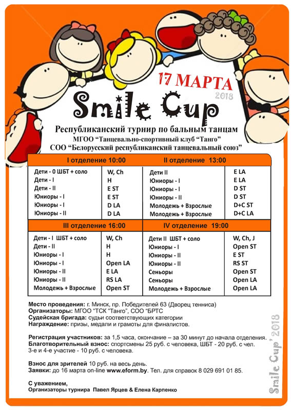 Smile Cup – 2018
